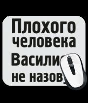 Коврик для мыши Плохого человека Василием не назовут