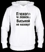 Толстовка Плохого человека Васькой не назовут