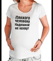 Футболка для беременных Плохого человека Надюшкой не назовут