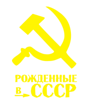 Мужская майка Рождённые в СССР