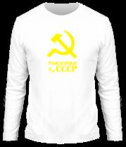 Мужская футболка с длинным рукавом Рождённые в СССР