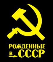 Мужская футболка  Рождённые в СССР