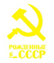 Толстовка без капюшона Рождённые в СССР