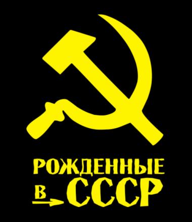 Женская майка борцовка Рождённые в СССР