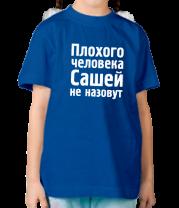 Детская футболка  Плохого человека Сашей не назовут