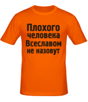 Мужская футболка  Плохого человека Всеславом не назовут