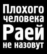 Женская футболка  Плохого человека Раей не назовут