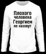 Мужская футболка с длинным рукавом Плохого человека Георгием не назовут