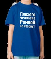 Детская футболка  Плохого человека Ромкой не назовут