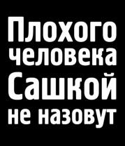 Толстовка Плохого человека Сашкой не назовут