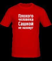 Мужская футболка  Плохого человека Сашкой не назовут