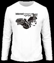 Мужская футболка с длинным рукавом Интернет