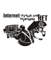 Мужская футболка  Интернет