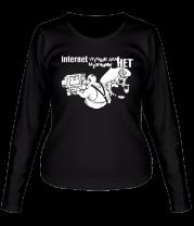 Женская футболка с длинным рукавом Интернет