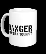 Кружка Danger Russian Tourist