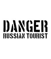 Женская майка борцовка Danger Russian Tourist