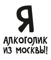 Женская майка борцовка Алкоголик из Москвы