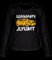 Женская футболка с длинным рукавом Шамаич душит