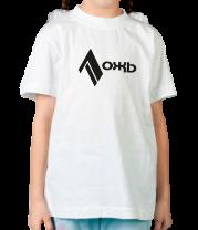 Детская футболка  Ложь