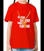 Детская футболка  Пацан сакзал, пацан сделал