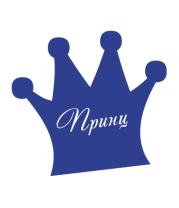 Кружка Принц