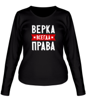 Женская футболка с длинным рукавом Верка всегда права