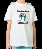 Детская футболка  Любишь волейбол? Иди обниму мем