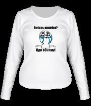 Женская футболка с длинным рукавом Любишь волейбол? Иди обниму мем