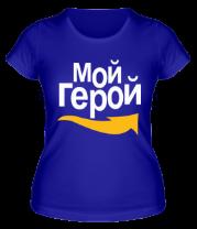 Женская футболка  Мой герой