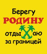 Детская футболка  Берегу родину, отдыхаю за границей