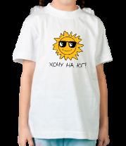 Детская футболка  Хочу на юг