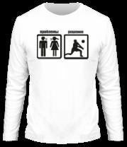 Мужская футболка с длинным рукавом Проблемы - волейбол решение