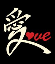 Женская майка борцовка Китайский символ любви love светится в темноте