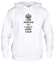 Толстовка I am russian and i can\'t keep calm