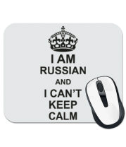 Коврик для мыши I am russian and i can\'t keep calm