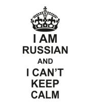 Толстовка без капюшона I am russian and i can\'t keep calm
