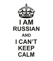 Женская майка борцовка I am russian and i can\'t keep calm