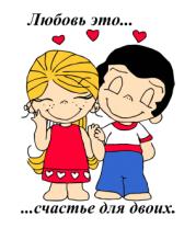 Толстовка Любовь это счастье для двоих