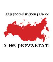 Мужская футболка  Для России важен размах, а не результат