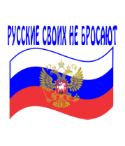 Коврик для мыши Российский флаг