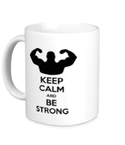 Кружка Keep calm and be strong