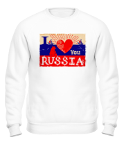 Толстовка без капюшона I love you Russia