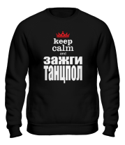 Толстовка без капюшона Keep Calm and зажги танцпол